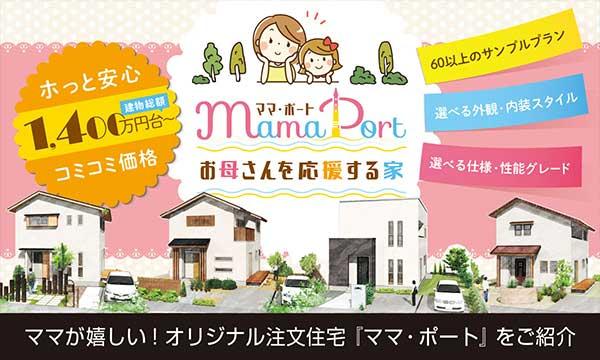 ママに嬉しい戸建て住宅「MamaPort(ママポート)」
