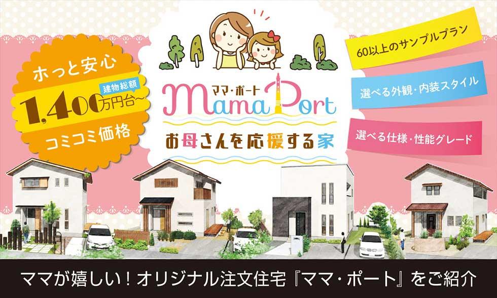家事動線を考えたママに嬉しい戸建て住宅 「MamaPort(ママポート)」