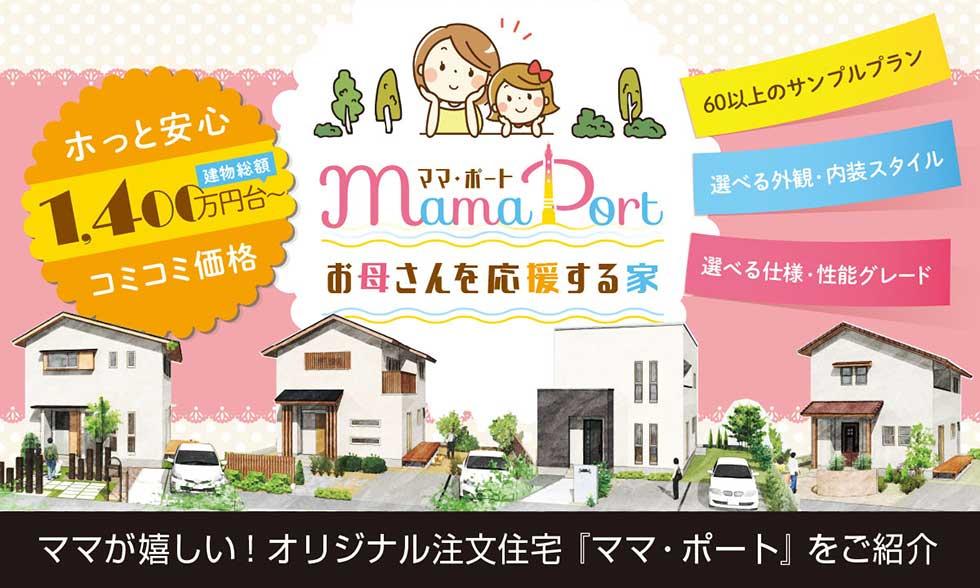 家事動線を考えたママに嬉しい戸建て住宅「MamaPort」