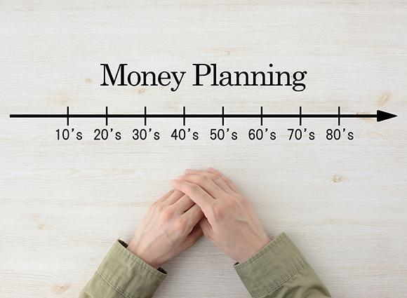 賢い資金計画で将来にわたってゆとりある生活を