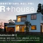 アトリエ建築家と作るデザイナーズ住宅「R+house 」はじめました!
