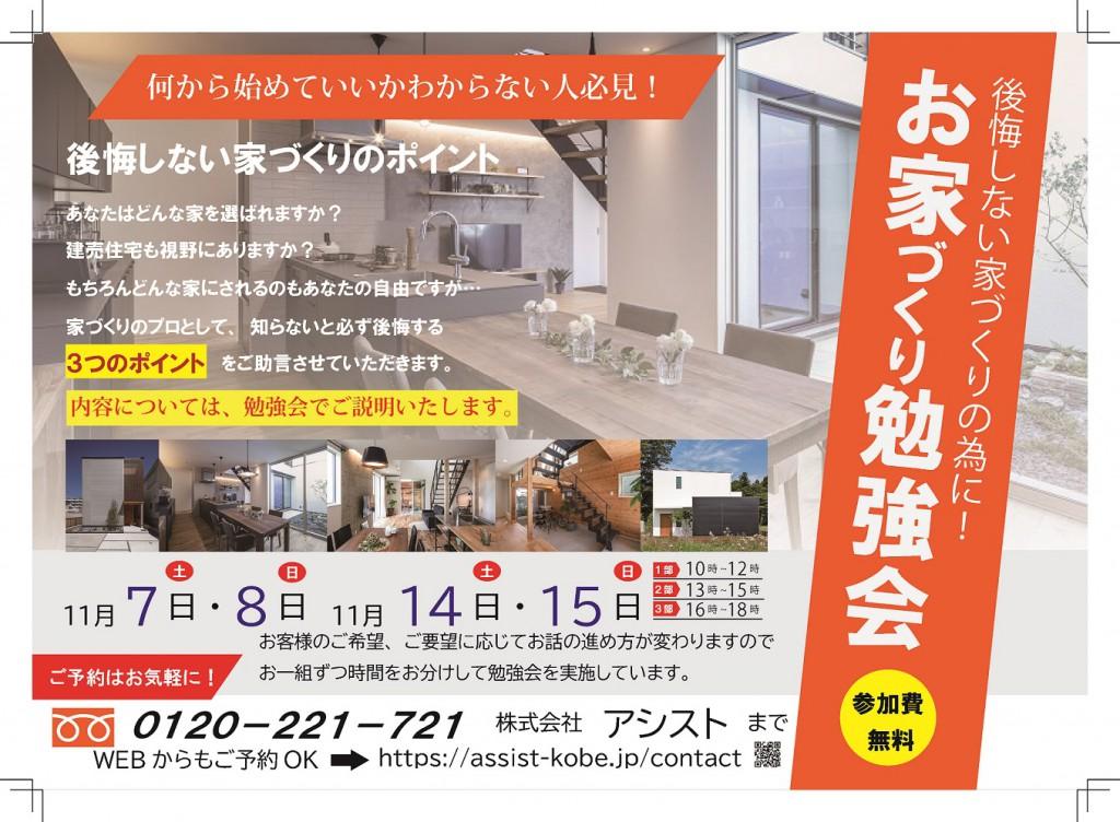 【神戸市でお家づくりをお考えの方必見です!】11月7日、8日、14月日、15日に開催